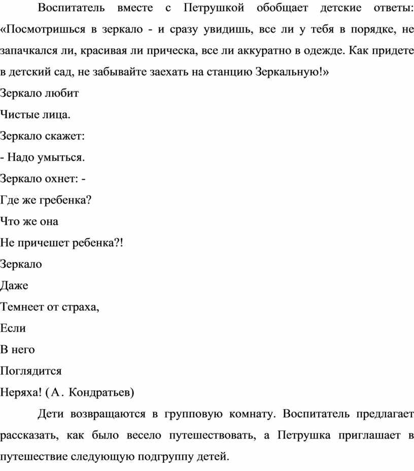 Воспитатель вместе с Петрушкой обобщает детские ответы: «Посмотришься в зеркало - и сразу увидишь, все ли у тебя в порядке, не запачкался ли, красивая ли…