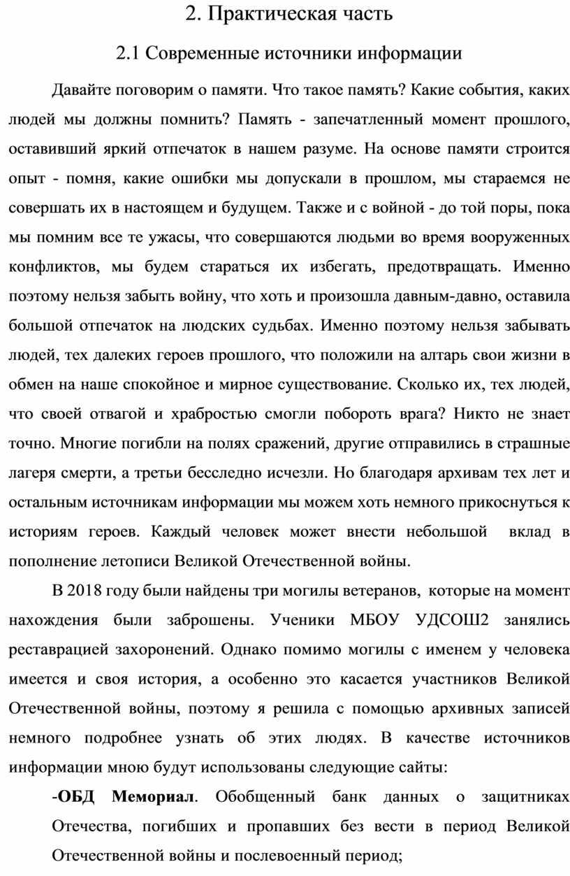 Практическая часть 2.1 Современные источники информации