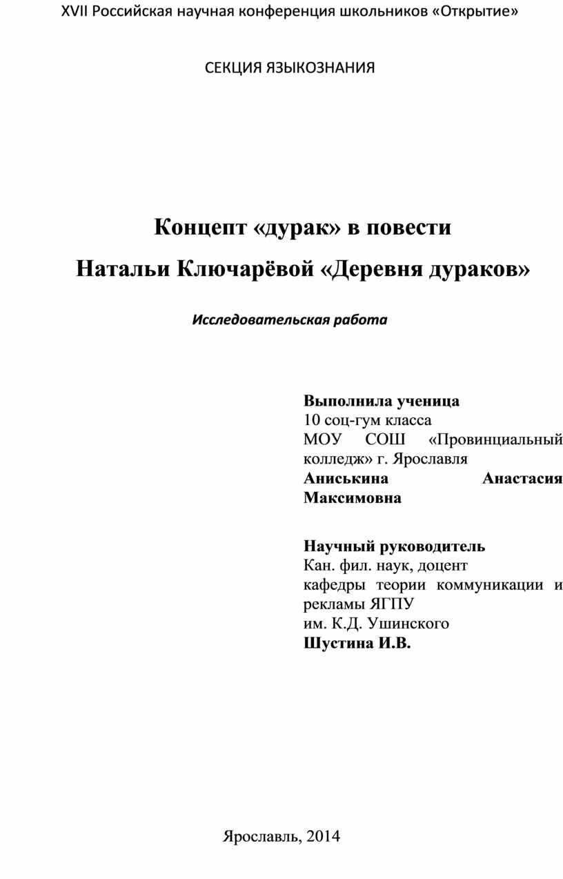 XVII Российская научная конференция школьников «Открытие»