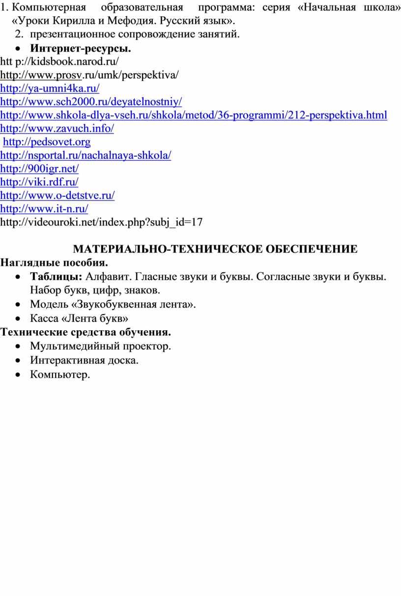 Компьютерная образовательная программа: серия «Начальная школа» «Уроки