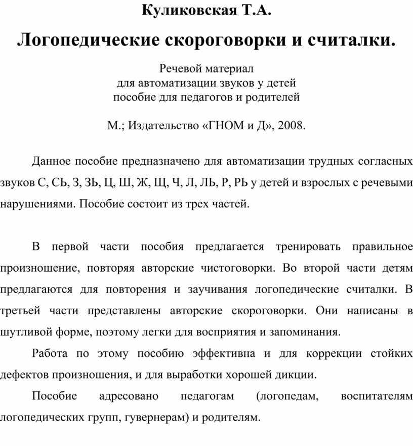 Куликовская Т.А. Логопедические скороговорки и считалки