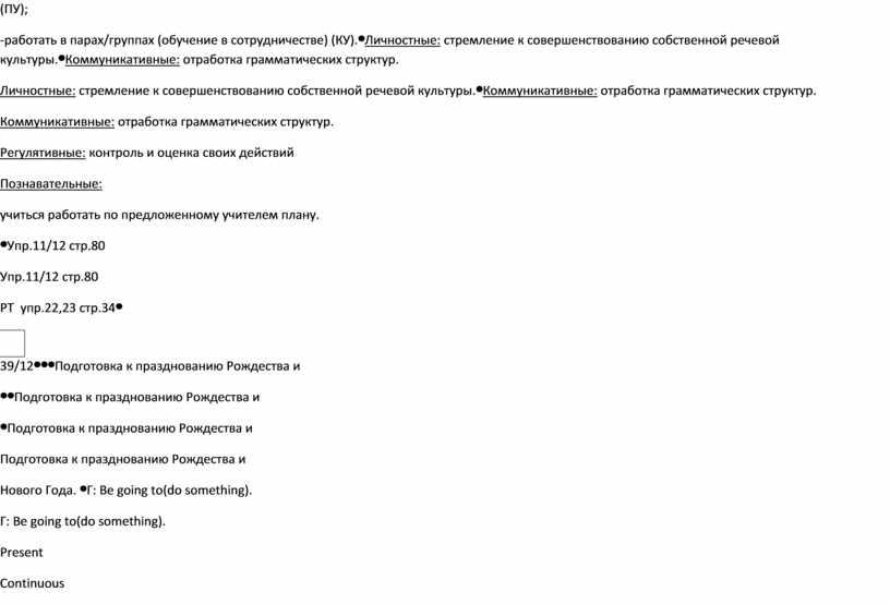 ПУ); -работать в парах/группах (обучение в сотрудничестве) (КУ)