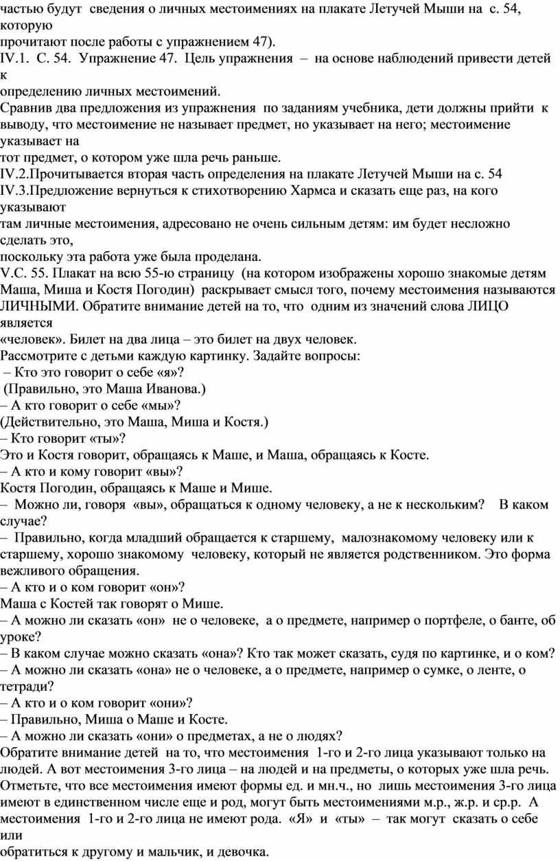 Летучей Мыши на с. 54, которую прочитают после работы с упражнением 47)