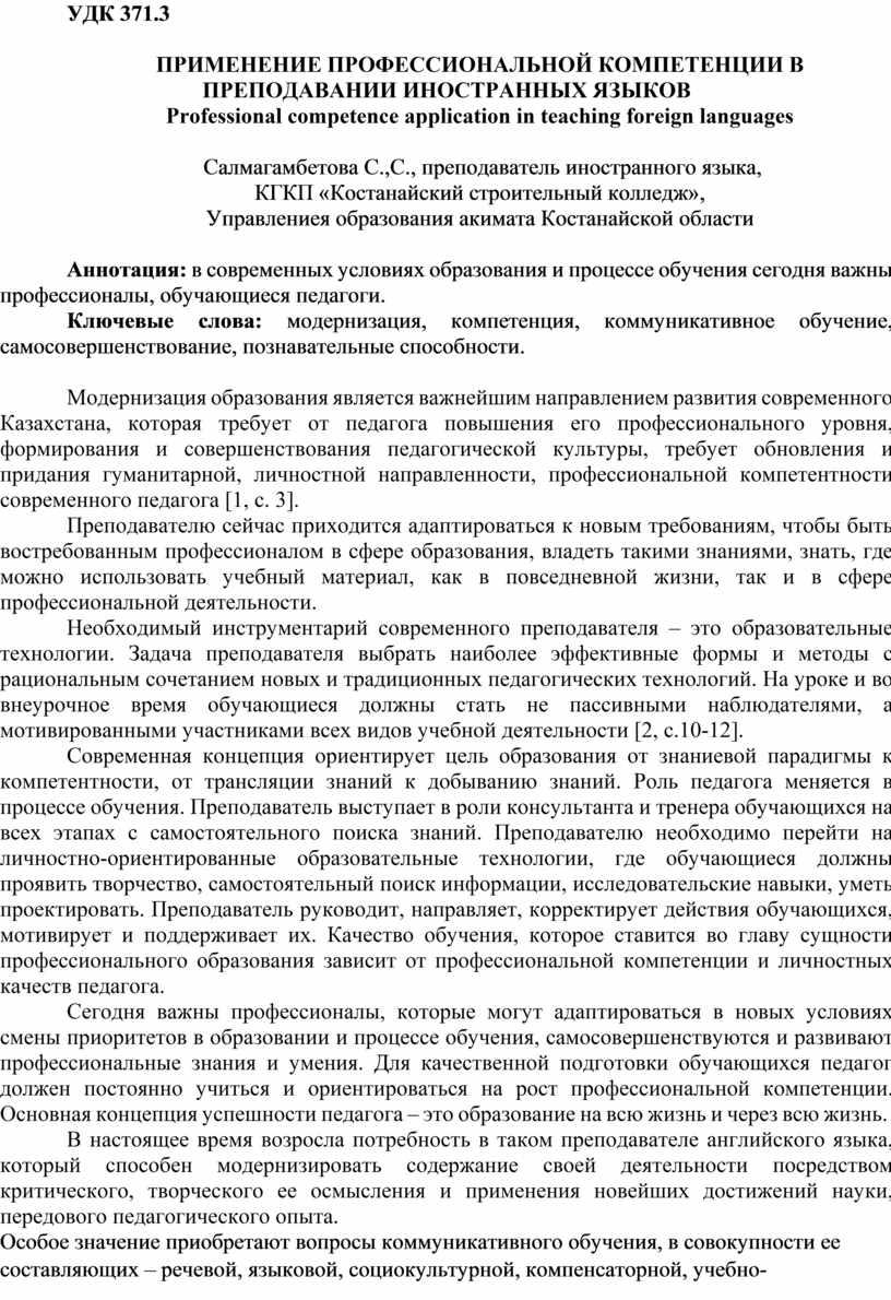 УДК 371.3 П РИМЕНЕНИЕ ПРОФЕССИОНАЛЬНОЙ