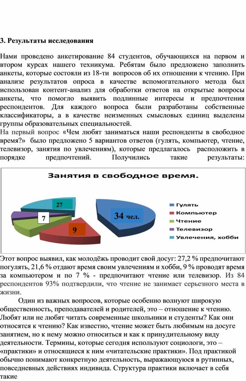 Результаты исследования Нами проведено анкетирование 84 студентов, обучающихся на первом и втором курсах нашего техникума