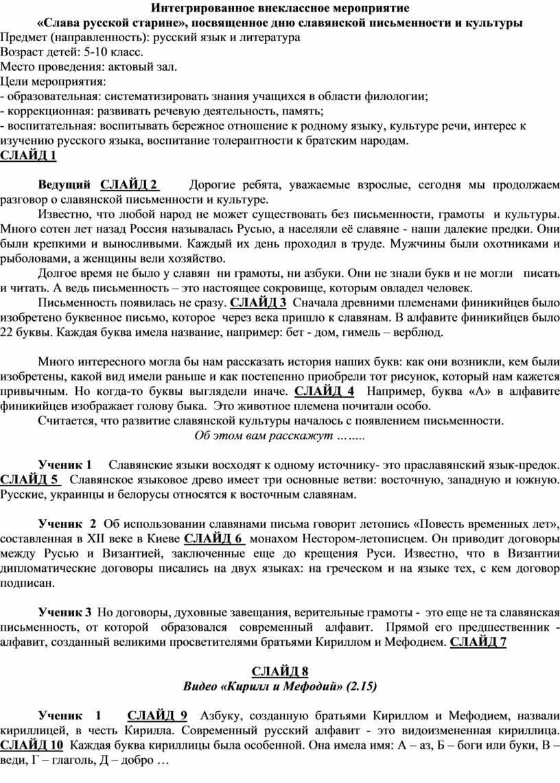 Интегрированное внеклассное мероприятие «Слава русской старине», посвященное дню славянской письменности и культуры