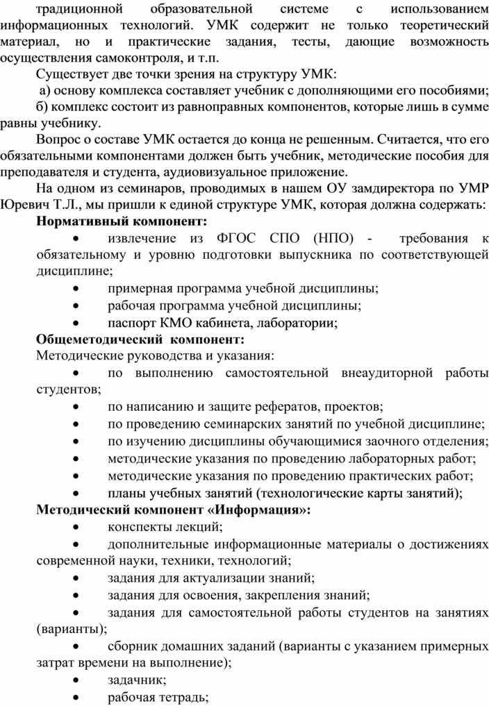 Статья ЭУМК дисциплины как средство методического обеспечения учебного процесса