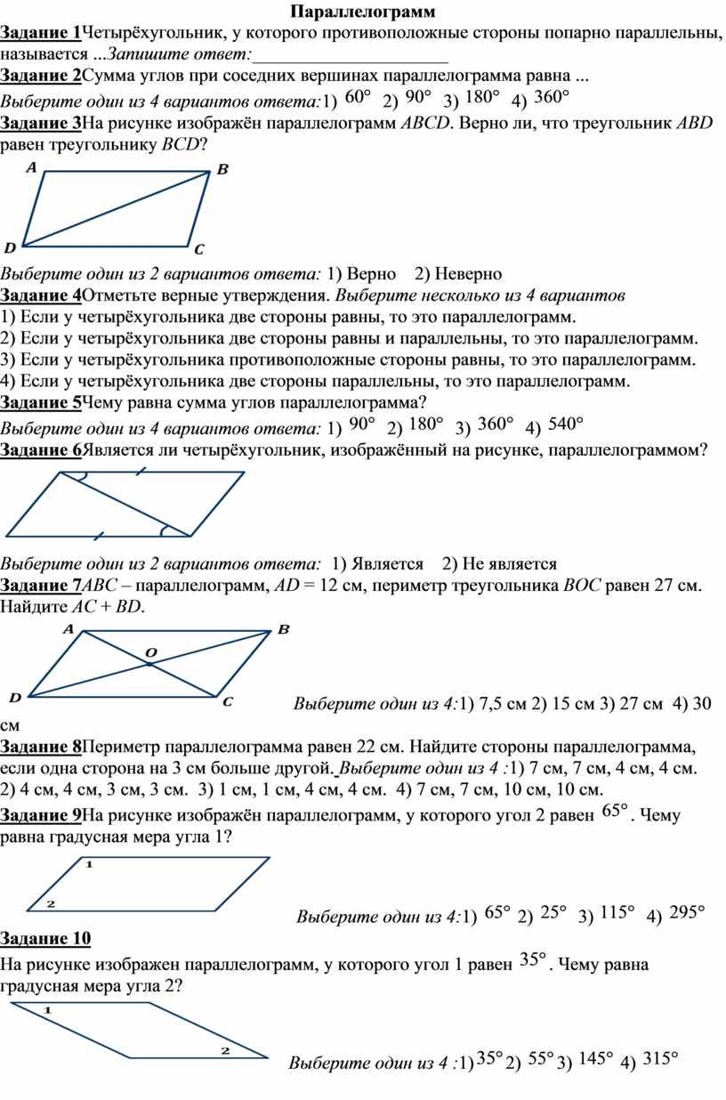 Параллелограмм Задание 1 Четырёхугольник, у которого противоположные стороны попарно параллельны, называется