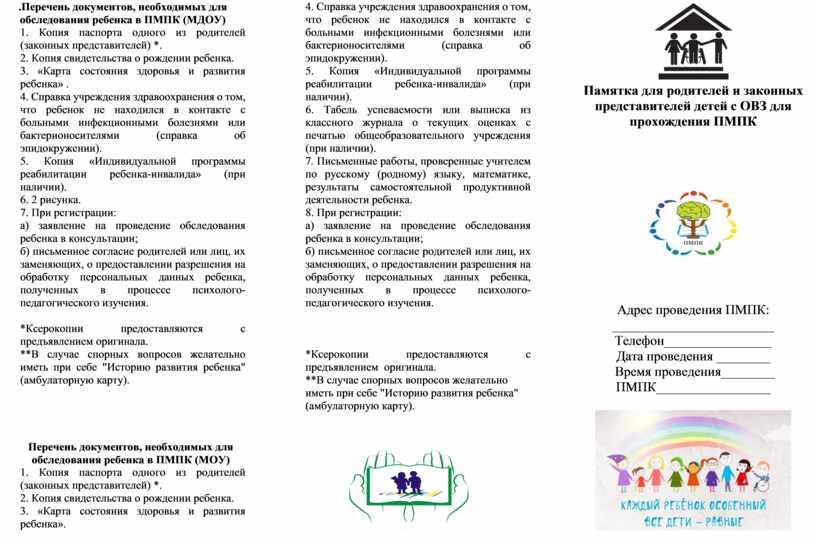 Перечень документов, необходимых для обследования ребенка в