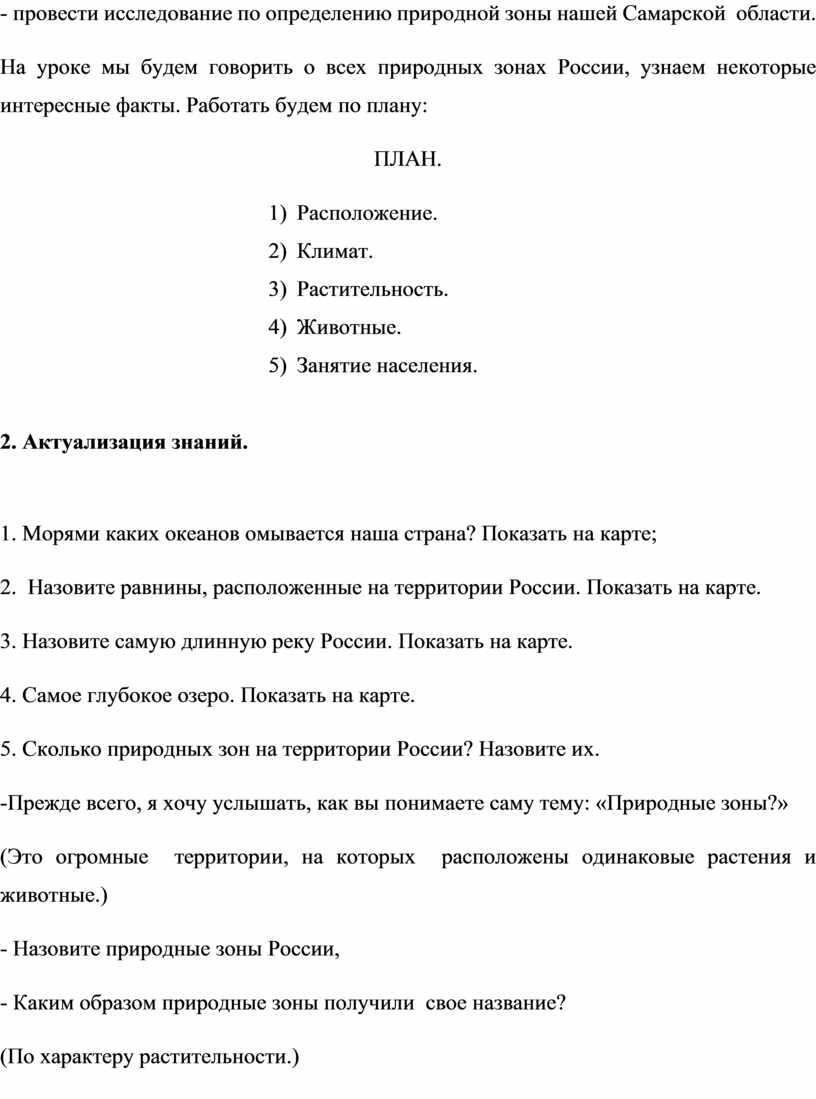 Самарской области. На уроке мы будем говорить о всех природных зонах