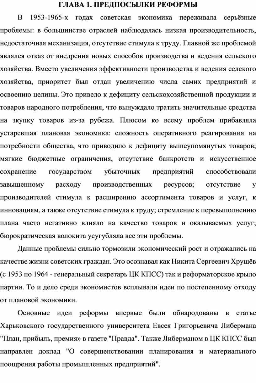 ГЛАВА 1. ПРЕДПОСЫЛКИ РЕФОРМЫ