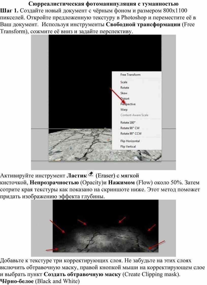 Сюрреалистическая фотоманипуляция с туманностью