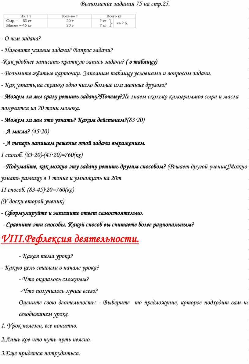 Выполнение задания 75 на стр.25