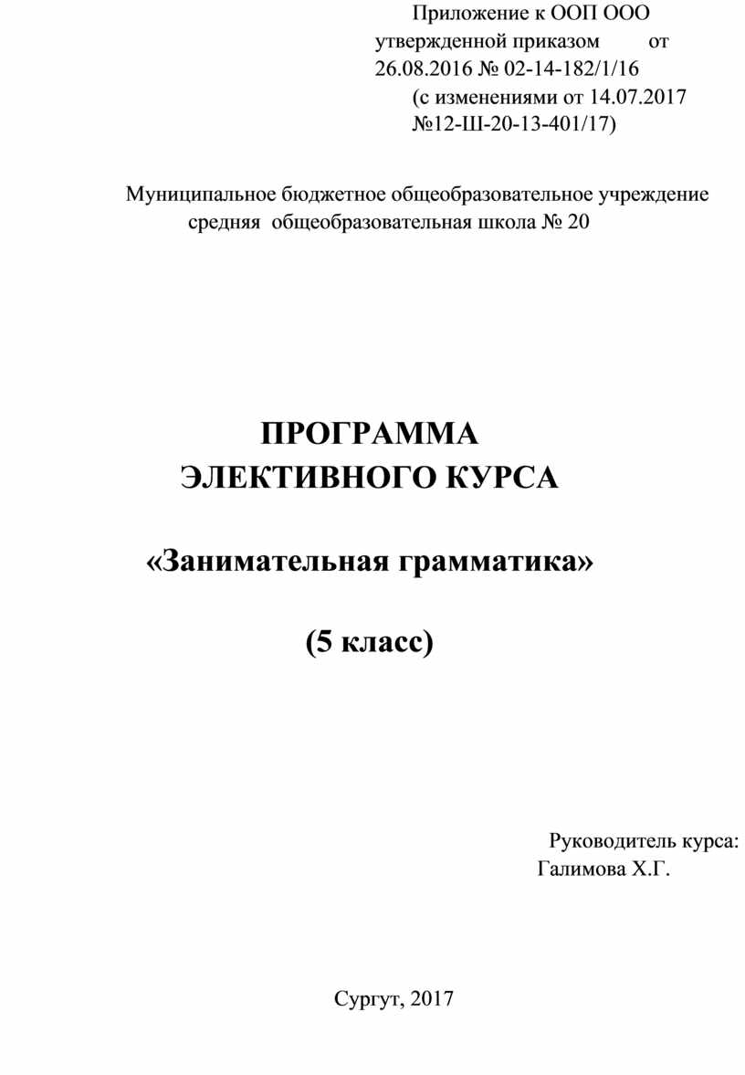 Приложение к ООП ООО утвержденной приказом от 26