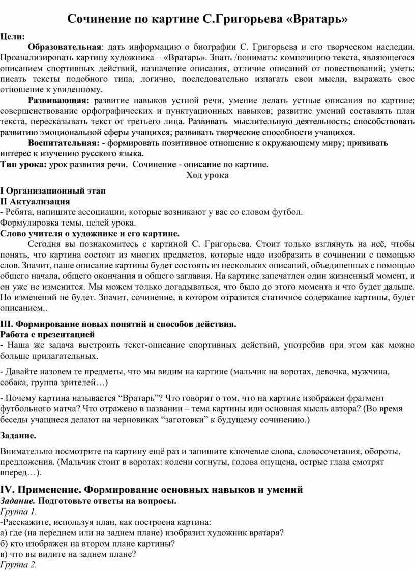 Сочинение по картине С.Григорьева «Вратарь»
