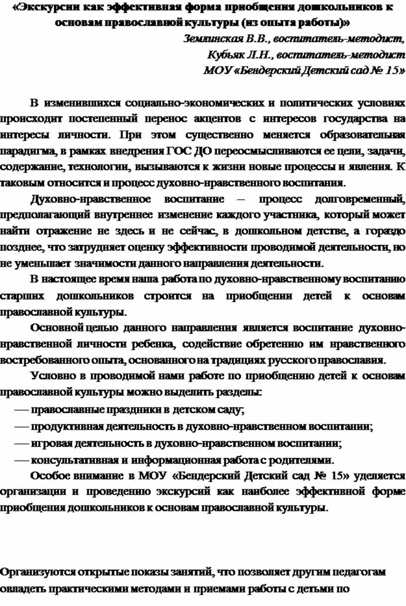 Экскурсии как эффективная форма приобщения дошкольников к основам православной культуры (из опыта работы)»