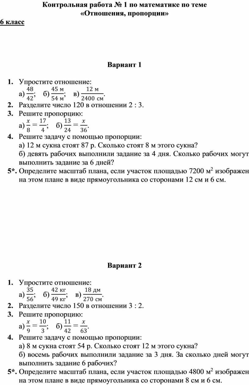 К онтрольная работа № 1 по математике по теме «Отношения, пропорции» 6 класс