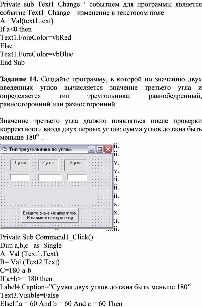 Private sub Text 1_ Change ' событием для программы является событие