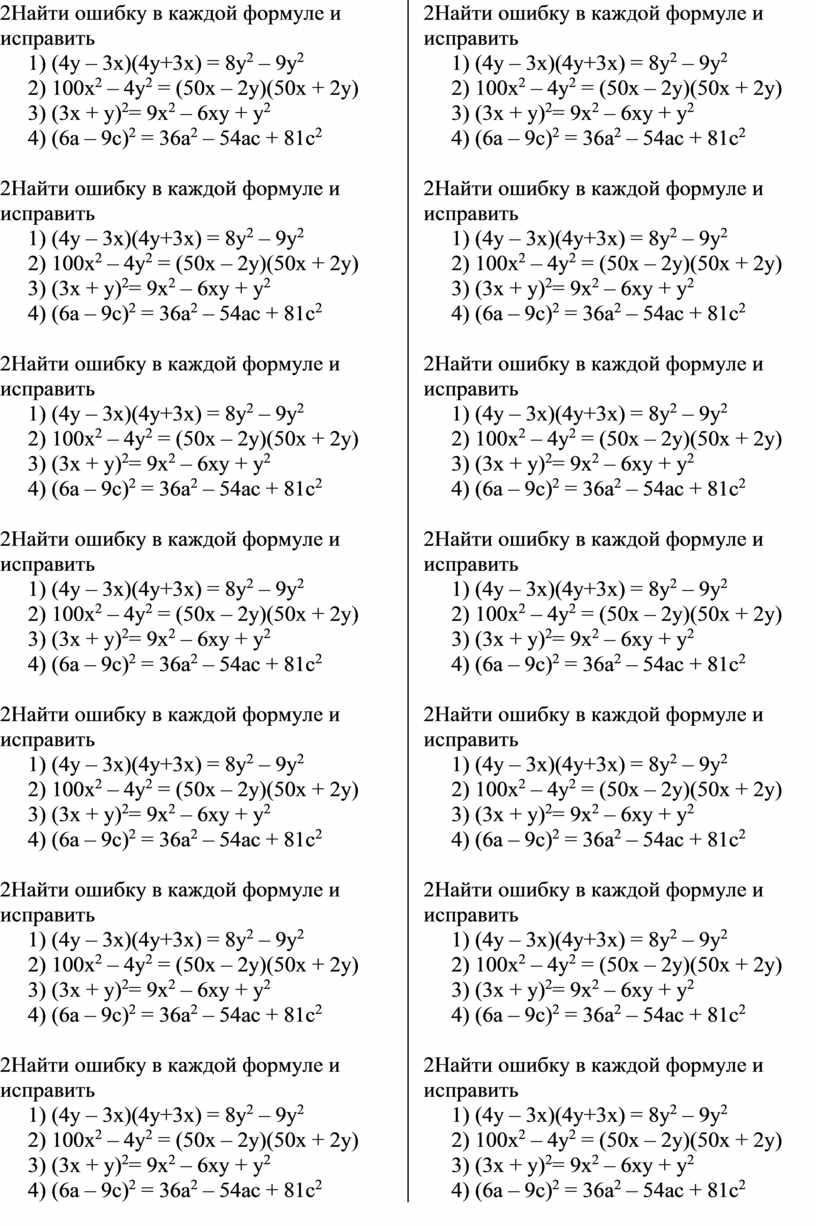 Найти ошибку в каждой формуле и исправить 1) (4у – 3х)(4у+3х) = 8у 2 – 9у 2 2) 100х 2 – 4у 2 = (50х…