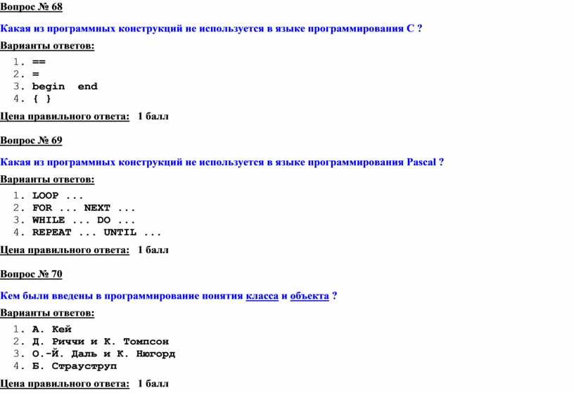Вопрос № 68 Какая из программных конструкций не используется в языке программирования