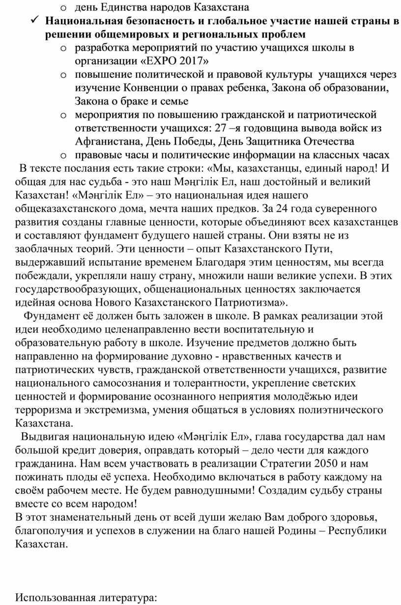 Единства народов Казахстана ü