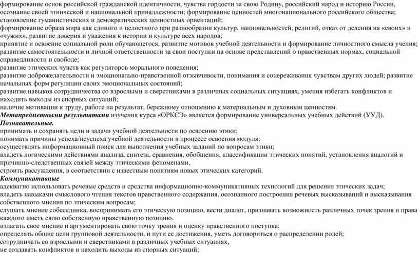 Родину, российский народ и историю
