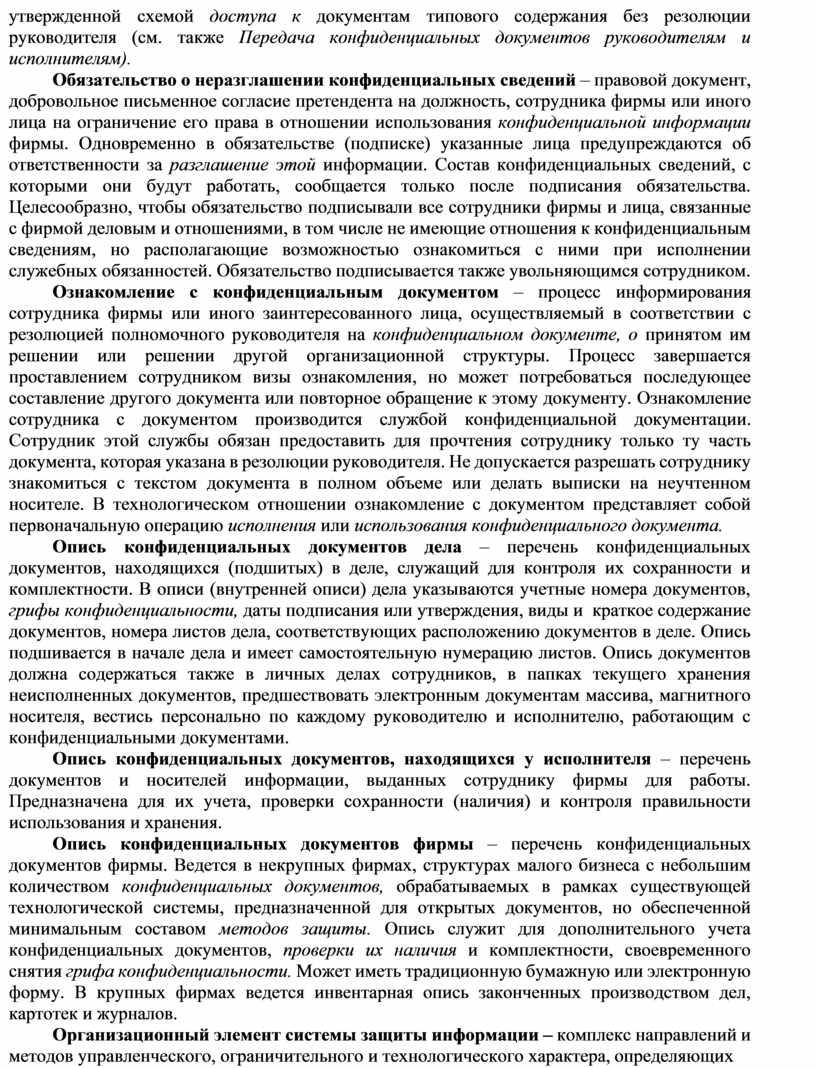Передача конфиденциальных документов руководителям и исполнителям)