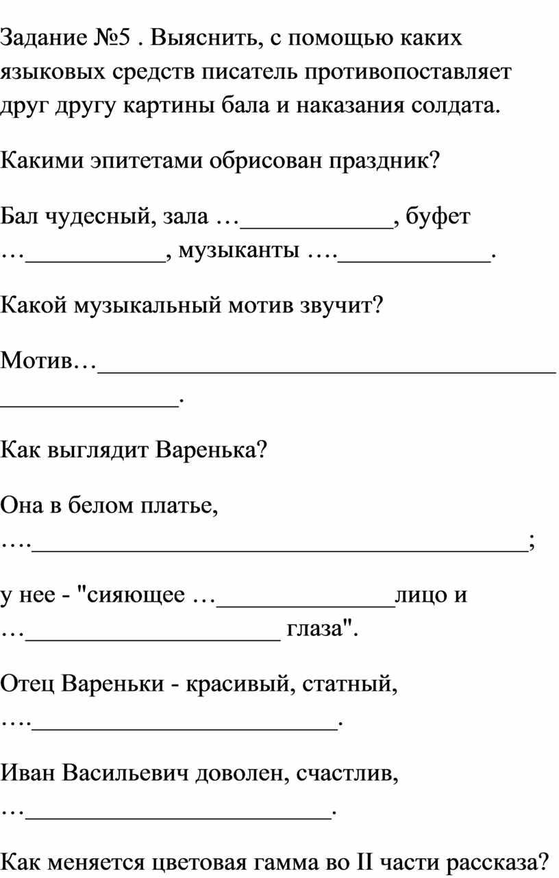 Задание №5 . Выяснить, с помощью каких языковых средств писатель противопоставляет друг другу картины бала и наказания солдата