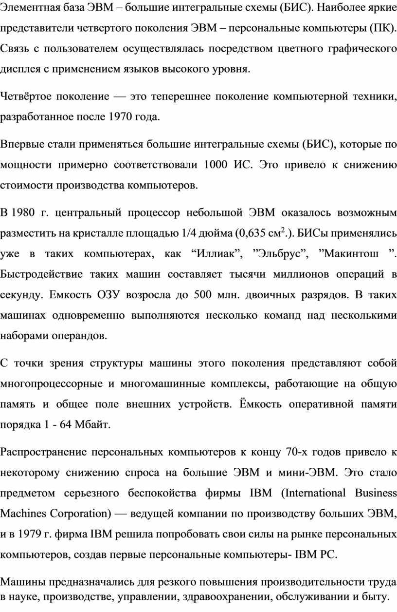 Элементная база ЭВМ – большие интегральные схемы (БИС)