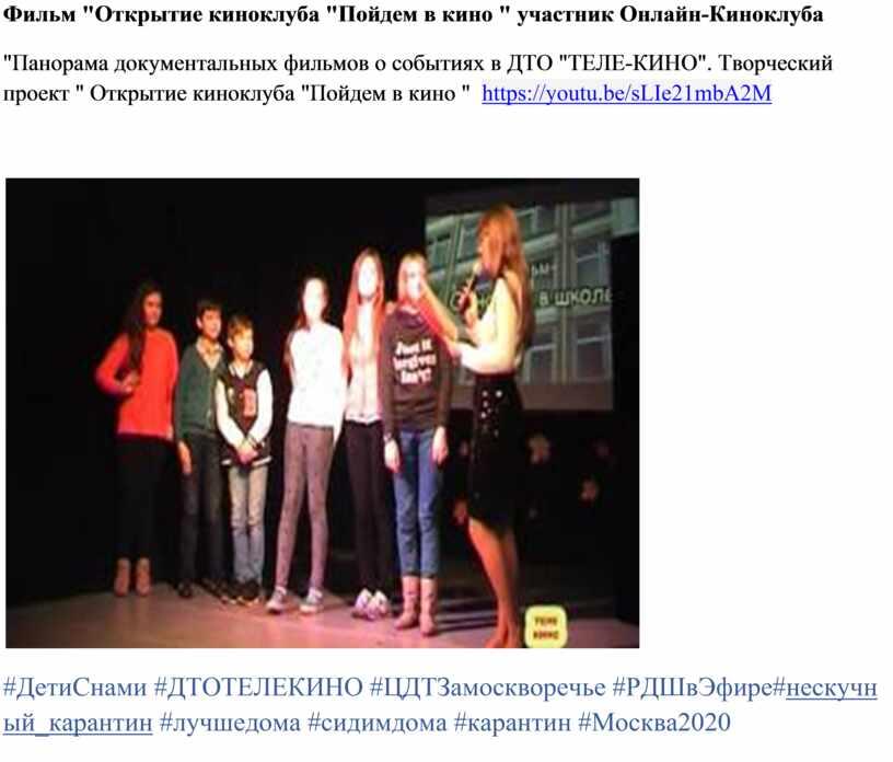 """Фильм """" Открытие киноклуба """"Пойдем в кино """" участник"""
