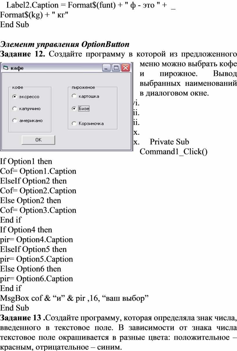 "Label2.Caption = Format$(funt) + "" ф - это "" + _"