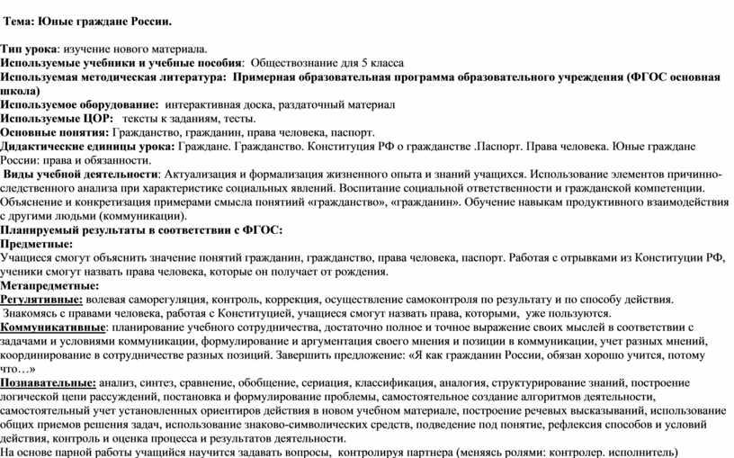 Тема: Юные граждане России.