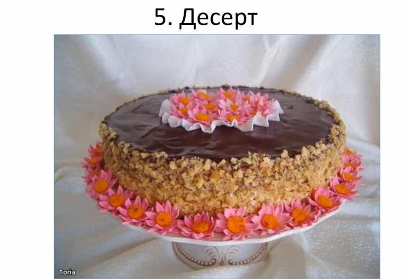 5. Десерт
