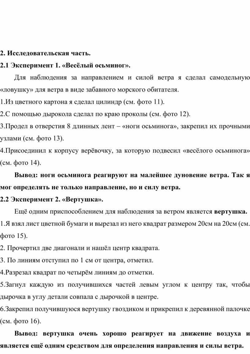 Исследовательская часть. 2.1
