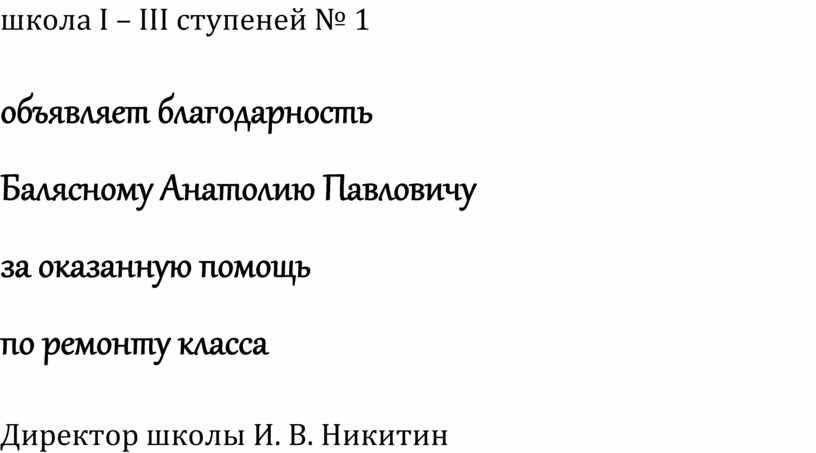Балясному Анатолию Павловичу за оказанную помощь по ремонту класса