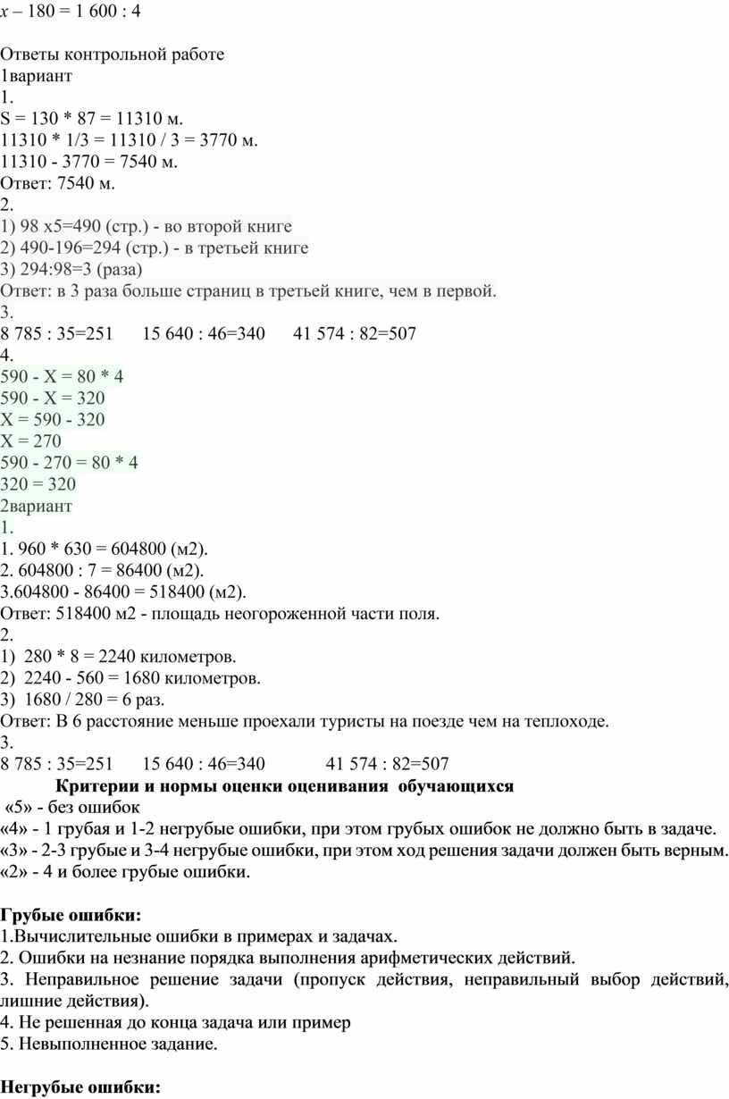 Ответы контрольной работе 1вариант 1