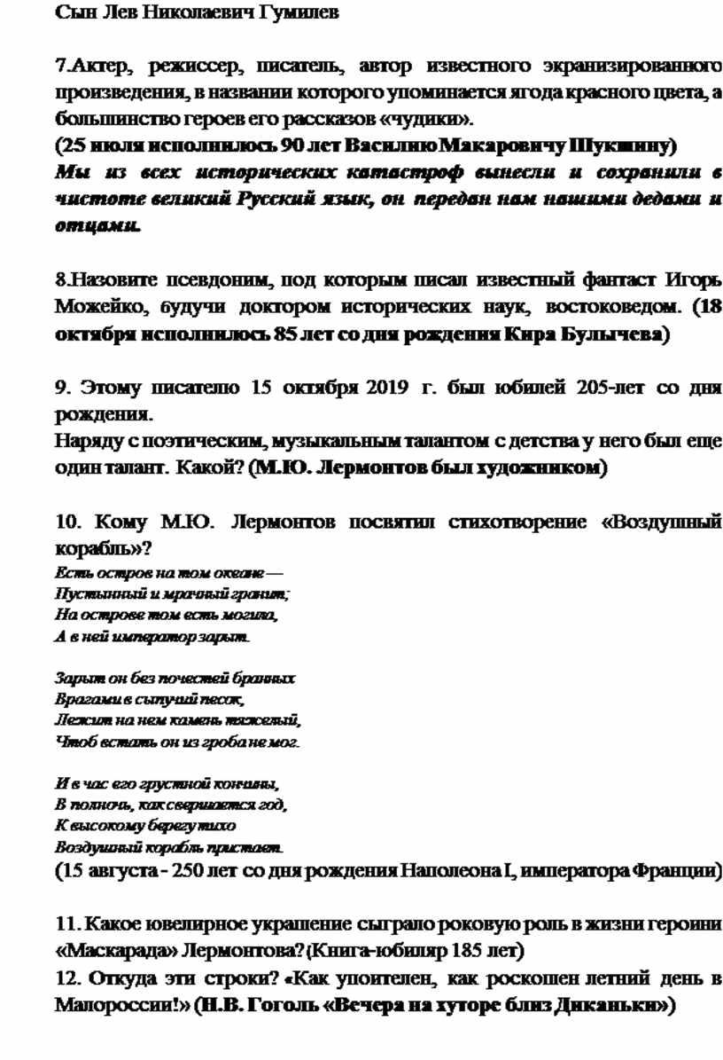 Сын Лев Николаевич Гумилев 7