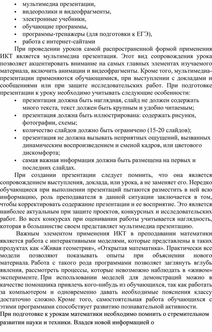 ЕГЭ), § работа с интернет-сайтами