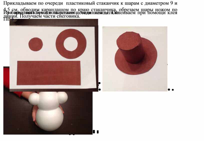 Прикладываем по очереди пластиковый стаканчик к шарам с диаметром 9 и 4,5 см, обводим карандашом по краю стаканчика, обрезаем шары ножом по линии