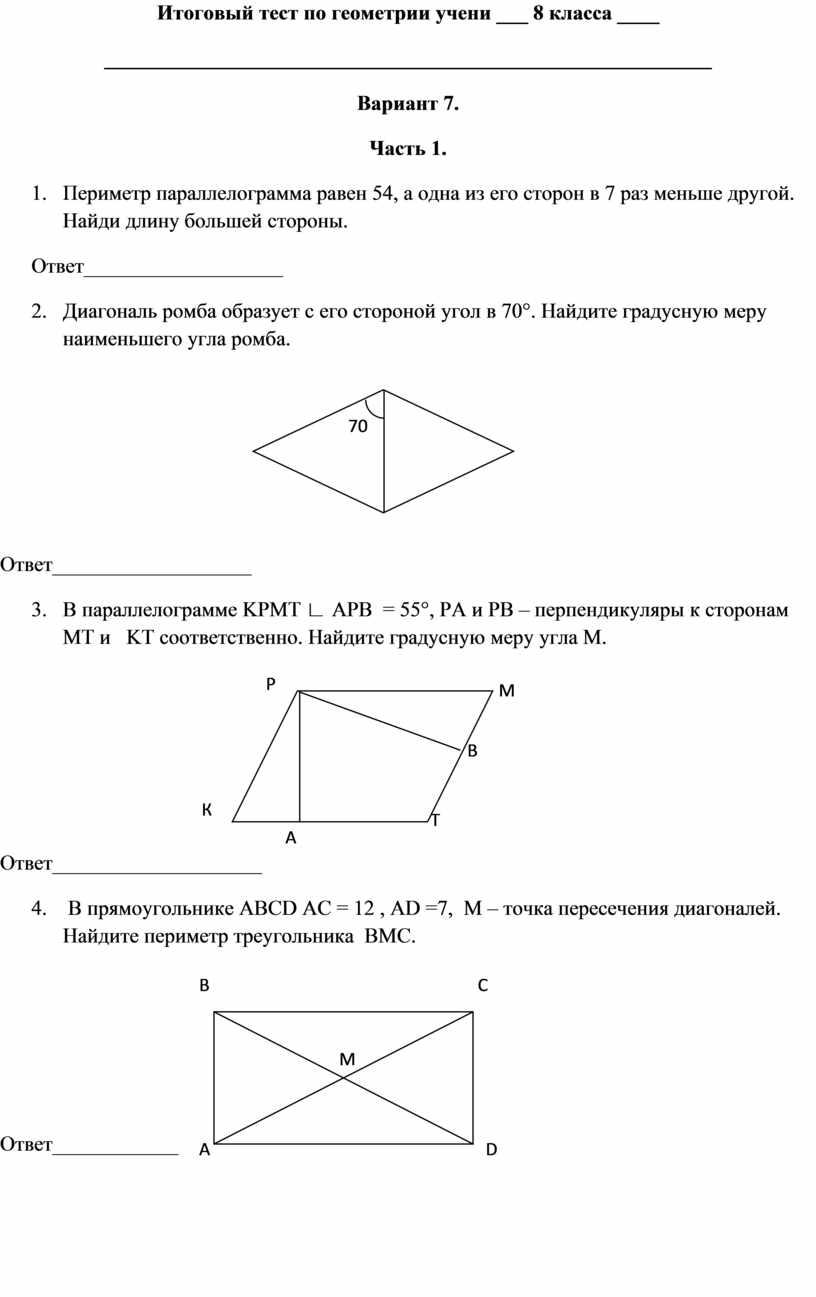 Итоговый тест по геометрии учени ___ 8 класса ____ __________________________________________________________