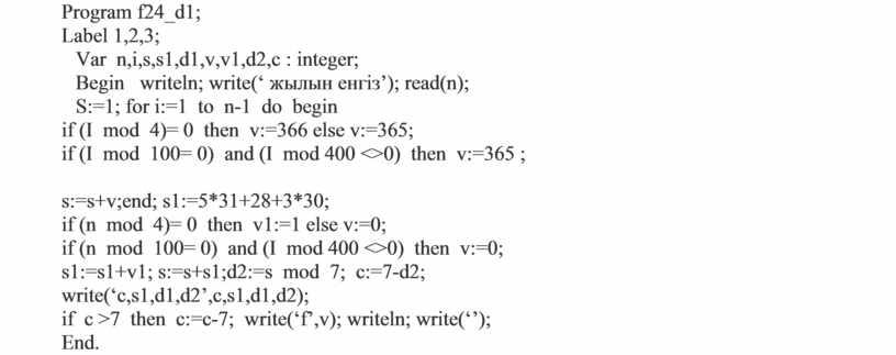 Program f24_d1; Label 1,2,3;