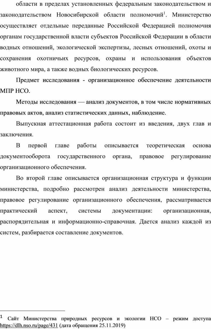 Новосибирской области полномочий [1]