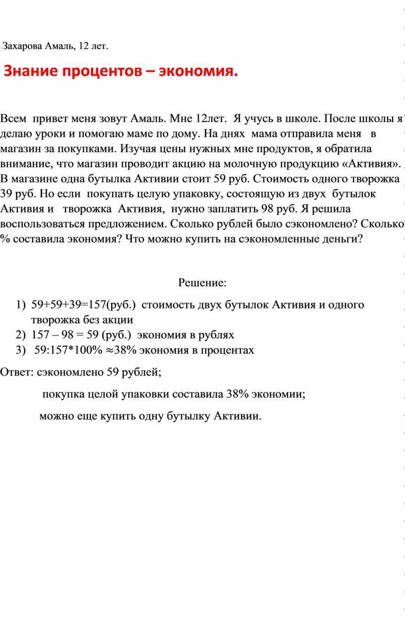 Захарова Амаль, 12 лет. Знание процентов – экономия