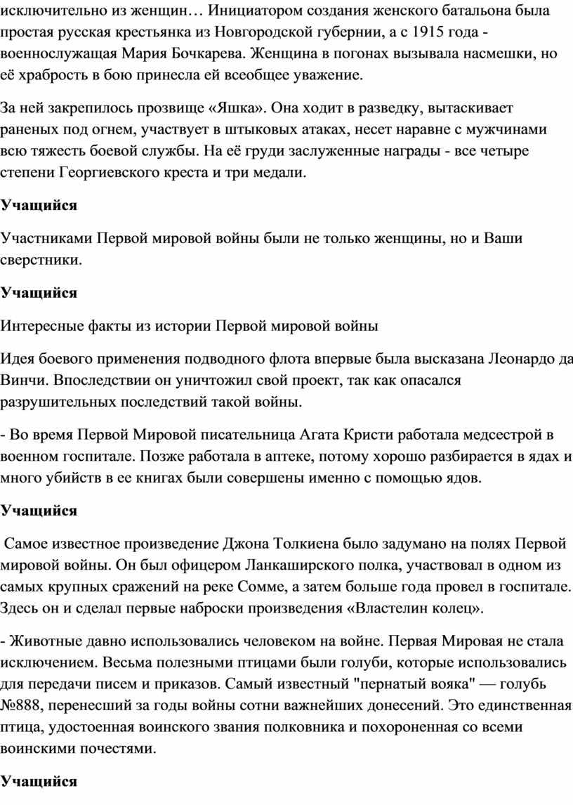 Инициатором создания женского батальона была простая русская крестьянка из