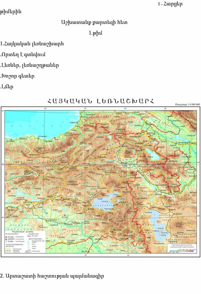 1 . Հարցեր թիմերին Աշխատանք քարտեզի հետ 1.թիմ 1.Հայկական լեռնաշխարհ .Որտեղ է գտնվում .Լեռներ, լեռնաշղթաներ .Խոշոր գետեր .Լճեր 2. Արտաշատի հաշտության պայմանագիր