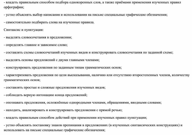 Синтаксис и пунктуация: - выделять словосочетания в предложении; - определять главное и зависимое слово; - составлять схемы словосочетаний изученных видов и конструировать словосочетания по заданной…