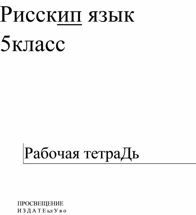Рисск ип язык 5класс Рабочая тетраДь