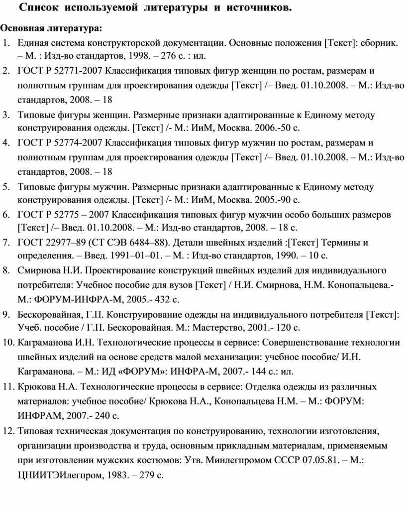 Список используемой литературы и источников