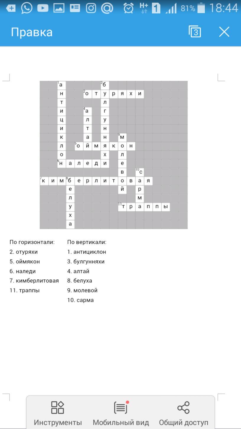 """Кроссворд по географии на тему:""""Восточная Сибирь"""""""