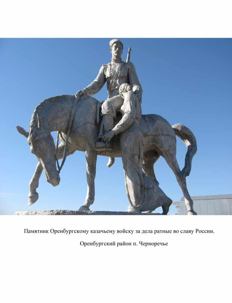 Памятник Оренбургскому казачьему войску за дела ратные во славу